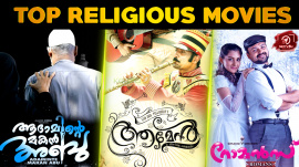Top 10 Religious Movies In Malayalam