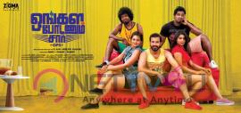 Ongala Podanum Sir Movie Poster