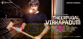 Theerpugal Virkapadum Movie Posters