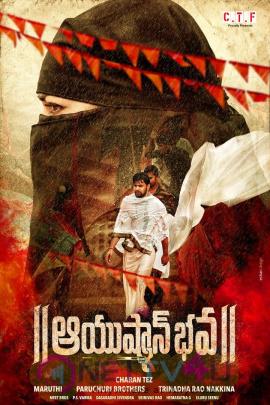 Ayushman Bhava Movie Poster
