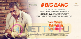 Ondraga Entertainment Captures The Musical Rights Of En Aaloda Seruppa Kaanom Tamil Gallery