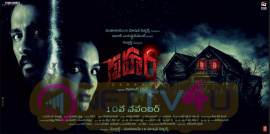 Gruham Movie Release Date Poster Telugu Gallery