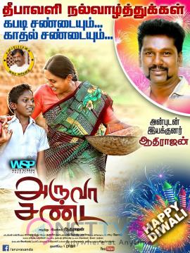 Aruva Sanda Movie Poster