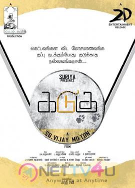 Kadugu Tamil Movie Latest Poster Tamil Gallery