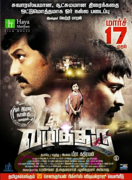 Vizhithiru Tamil Movie Release Date Poster