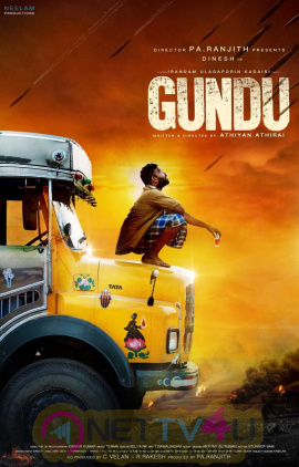 Irandaam Ulagporin Kadaisi Gundu Movie Posters