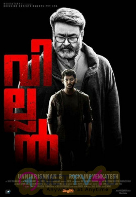 Villain Malayalam Movie Attractive Posters Malayalam Gallery