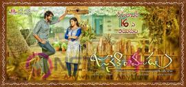Janaki Ramudu Release Date Poster Telugu Gallery
