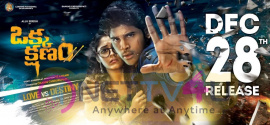 Okka Kshanam Movie Release Date Poster
