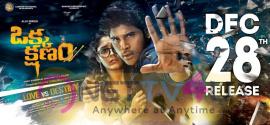 Okka Kshanam Movie Release Date Poster Telugu Gallery