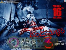Dandupalyam 3 Release Date Posters