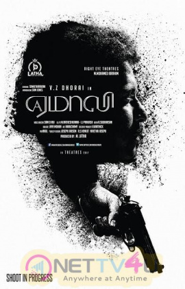 Amaalee Film Excellent Movie Posters Tamil Gallery