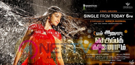 En Aaloda Seruppa Kaanom Single Track From Today Posters Tamil Gallery