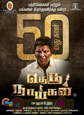 Theru Naaigal 50th Day Poster Tamil Gallery