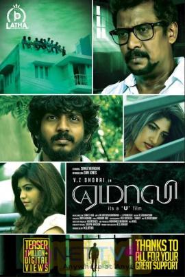 Yemaali Movie Teaser Crossed 1 Million Digital Views Poster Tamil Gallery