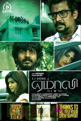 Yemaali Movie Teaser Crossed 1 Million Digital Views Poster Tamil Gallery