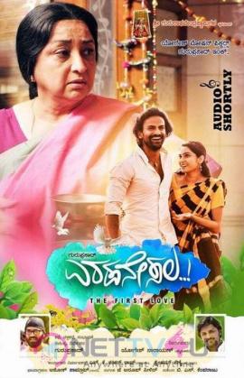 Eradane Sala Kannada Movie Audio Releasing Tomorrow Poster
