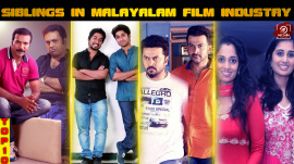 Top 10 Siblings In Malayalam Film Industry