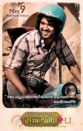 Mahanati Movie Posters Telugu Gallery