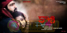 Kaasi Movie Posters Telugu Gallery