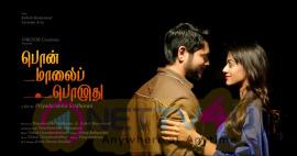 Ponmaalai Pozhudhu Movie Poster  Tamil Gallery