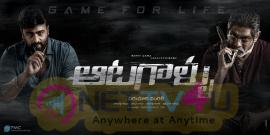 Nara Rohith & Jagapathi Babu As Aatagallu - 'Game For Life' Begins Today Telugu Gallery