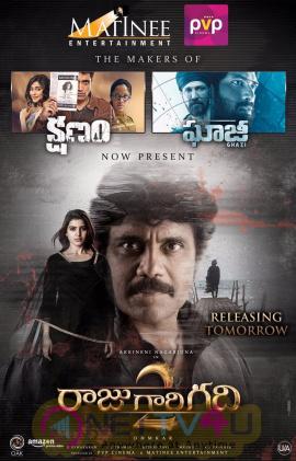 Raju Gari Gadhi 2 Movie New Wallpapers Telugu Gallery