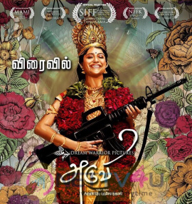Aruvi  Movie First Look Poster Tamil Gallery