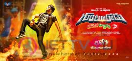 Gunturodu Movie Bhogi Wishes Poster Telugu Gallery