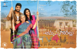 Ammagaarillu Movie First Look Posters And Photos Telugu Gallery