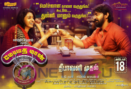 Meyaadha Maan Movie Diwali Release Poster Tamil Gallery