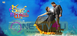Kannullo Nee Roopame Movie Valentine's Day Wish Poster Telugu Gallery