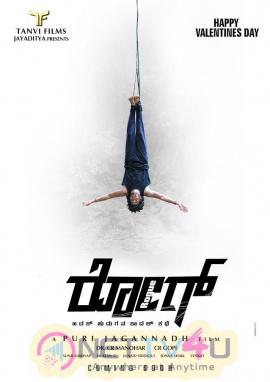 Puri Jagannadh In Rogue Movie First Look Posters Telugu Gallery