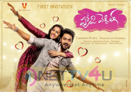 Happy Wedding Movie First Look Poster Telugu Gallery