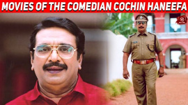 The Top 10 Movies Of The Comedian Cochin Haneefa In Malayalam