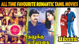 Top 10 All-Time Favourite Romantic Tamil Movies