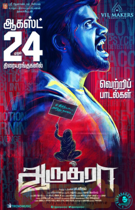 Aaruthra  Movie Poster  Tamil Gallery