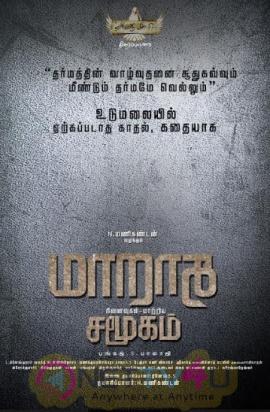 Maratha Samugam Movie Poster Tamil Gallery
