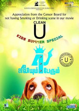 Julieum 4 Perum Tamil Movie U Certificate Poster