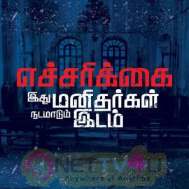 Echarikkai Ithu Manithargal Nadamaadum Idam Tamil Movie Poster Tamil Gallery