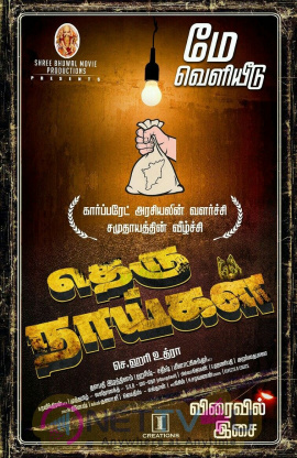 Theru Naaigal Tamil Movie Poster Tamil Gallery