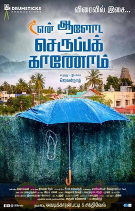 En Aaloda Seruppa Kanom Movie First Look Poster  Tamil Gallery
