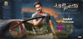 Gopichand In Oxygen Movie New Poster And Photo Telugu Gallery