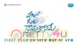 Hello Guru Prema Kosame Movie First Look Telugu Gallery