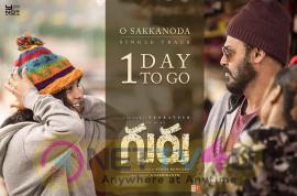 Guru Telugu Movie 1 Day To Go Poster