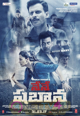 Nene Shabana Telugu Movie First Look Poster Telugu Gallery