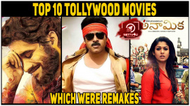 Top 10 Tollywood Movies Which Were Remakes