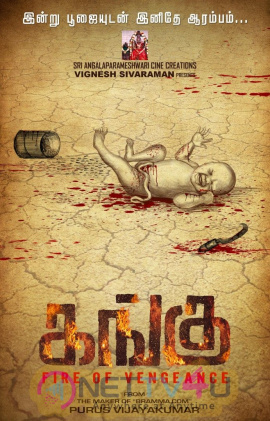 Kangu Movie First Look Image  Tamil Gallery