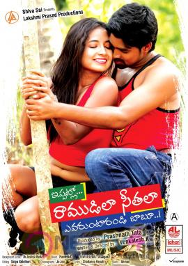 Ippatlo Ramudila Seethala Evaruntarandi Babu Movie Wallpapers Tamil Gallery