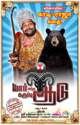 Yaar Antha Karuppu Aadu Movie Poster Tamil Gallery